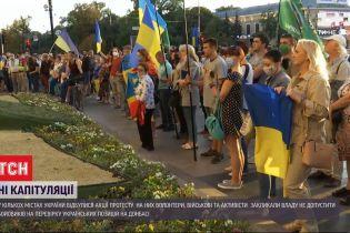 У всій Україні люди закликали владу не допустити бойовиків із перевіркою на українські позиції
