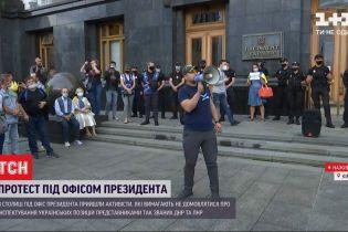 """Під Офісом президента активісти вважають """"зрадою"""" інспекцію українських позицій з бойовиками"""