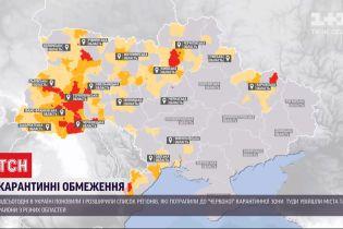 """Столиця у """"помаранчевій"""" зоні - На Київ чекає ще суворіший карантин"""