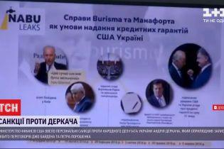 США ввели санкції проти народного депутата Андрія Деркача