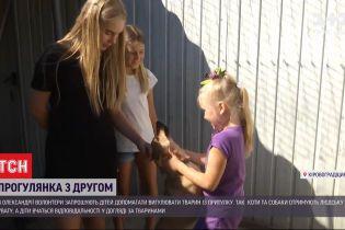 В Александрии детей учат ухаживать за четвероногими и понимать тонкости дрессировки