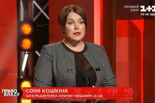 Соня Кошкіна розповіла про майбутні можливі розклади на місцевих виборах