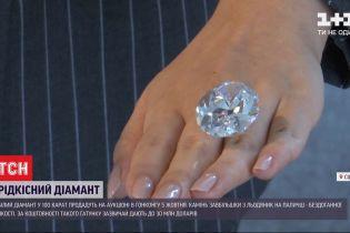 У Гонконгу на аукціоні продадуть білий діамант у сто карат