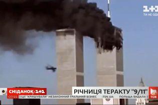 В США чтят память жертв теракта 11 сентября 2001 года