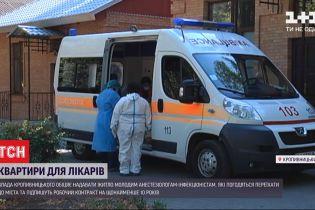 Власть Кропивницкого предлагает квартиры врачам, которые подпишут рабочий контракт минимум на 10 лет