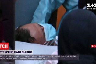 Лікарі поступово від'єднуватимуть Навального від апарата штучної вентиляції легень