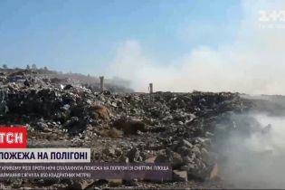 У Кривому Розі неподалік однієї з шахт зайнявся полігон твердих відходів