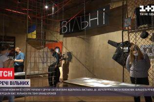 """У музеї історії України у Другій світовій війні відкрилася виставка """"Вільні"""""""