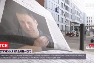 Російські фахівці будуть брати участь у розслідуванні отруєння Навального