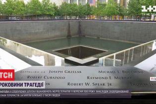 В Соединенных Штатах почтили память жертв теракта 2001 года