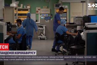 Covid-19 прогресує: кількість захворюваних у Європі збільшується