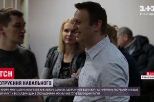 Росіяни хочуть допитати Олексія Навального