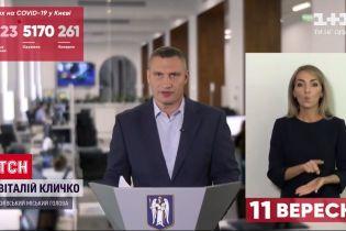 Кличко призвал киевлян соблюдать правила карантина