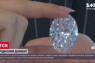 """На аукционе в Гонконге хотят продать бриллиант, размером с """"Чупа-чупс"""""""