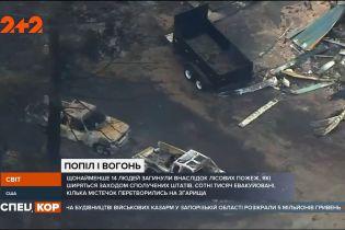 Апокаліптичний пейзаж: у Сполучених Штатах десятки жертв від лісових пожеж