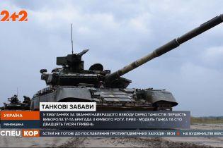 Змагання в армії: у Рівненській області українські танкісти змагалися за звання найкращого танкового взводу