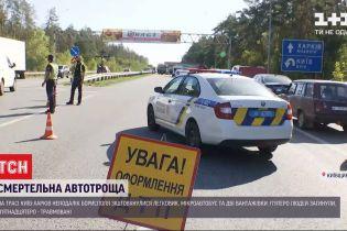 """Аварія на трасі """"Київ-Харків"""": що стало причиною аварії та як почувають себе постраждалі"""