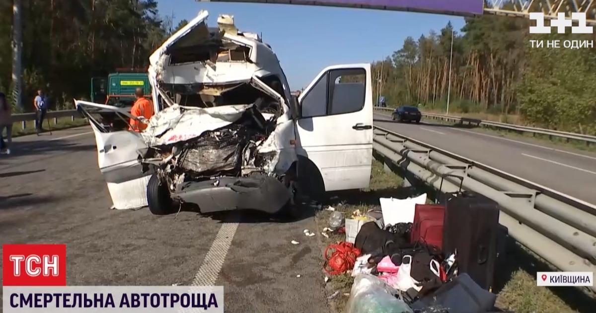 Смертельное ДТП под Киевом: на ликвидацию последствий потребовалось более девяти часов