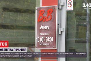 """У СБУ розповіли, чому магазини компанії """"B2B Jewelry"""" працюють у звичайному режимі"""