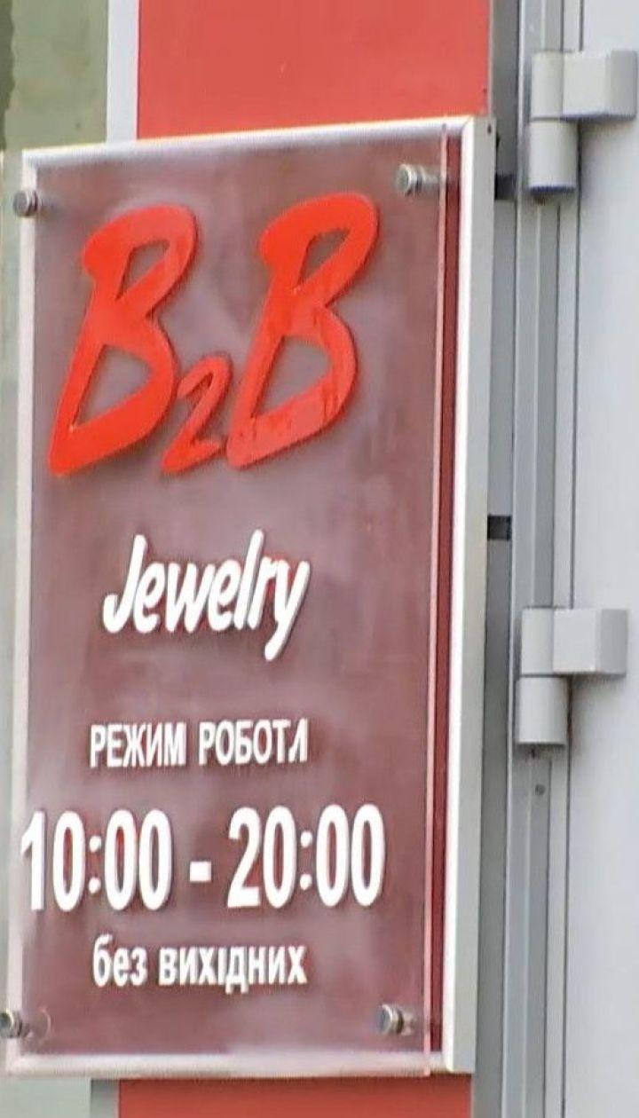 """В СБУ рассказали, почему магазины компании """"B2B Jewelry"""" работают в обычном режиме"""