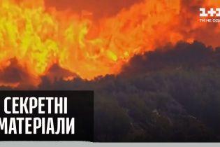 Ужасные пожары в Соединенных Штатах — Секретные материалы