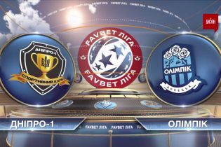 ЧУ 2020/2021. УПЛ - Дніпро-1 - Олімпік - 1:3