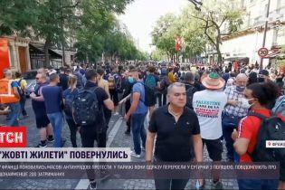 """""""Желтые жилеты"""" вернулись: во Франции возобновились массовые антиправительственные протесты"""