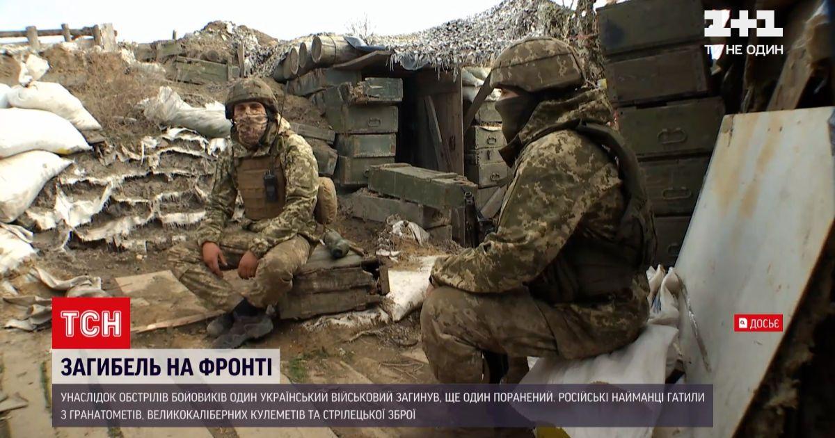 Новини з фронту: на Донбасі під час ворожого обстрілу загинув український військовий