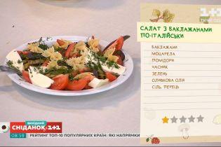 Салат с баклажанами и моцареллой по-итальянски от Валентины Хамайко