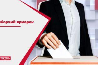Избирательная ярмарка: кто рвется к власти на местах и какие новые правила для выборов в 2020-м