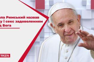 Революція тижня: Папа Римський назвав їжу і секс задоволенням від Бога