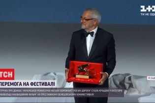 Українське кіно про Донбас здобуло нагороду на престижному Венеційському кінофестивалі