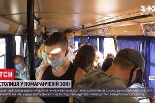 Усиленный карантин в Киеве: соблюдают ли местные новые ограничения
