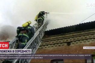 В центре Кропивницкого сгорела крыша бюро судебно-медицинских экспертиз