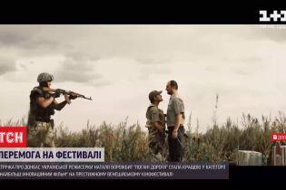"""Фильм о Донбассе признали лучшей в категории """"Самый инновационный фильм"""" на Венецианском кинофестивале."""