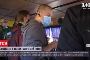 """Київ перемістився з """"жовтої"""" зони у """"помаранчеву"""" – які тепер нові правила у столиці"""
