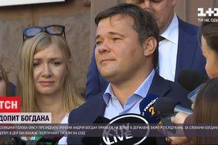Свідок у справі вагнерівців: Андрій Богдан ходив на допит у Державне бюро розслідувань