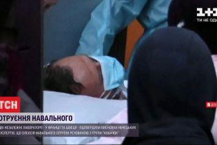 """Таки """"Новачок"""": ще дві лабораторії підтвердили висновки про отруту у аналізах Олексія Навального"""