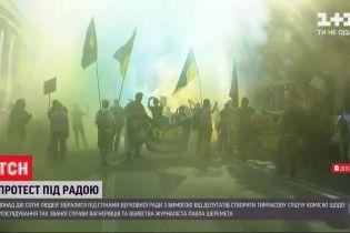 """Протесты под парламентом: от власти требуют детального рассмотрения дел """"вагнеровцов"""" и убийства Шеремета"""