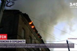 В Кропивницком горело историческое здание, где сейчас расположено бюро судебно-медицинских экспертиз
