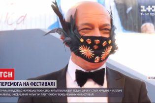 Украинская кинолента о жизни на востоке Украины получила награду на Венецианском фестивале