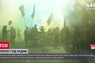 Под Верховной Радой митингующие требуют дополнительного расследования резонансных дел