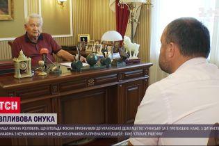 Фокін увійшов до української делегації у Тристоронній контактній групі за протекцією онуки