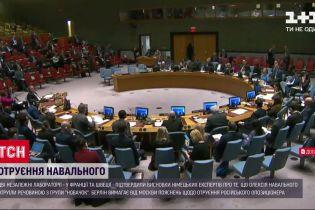 ЄС обговорить перспективи санкцій проти РФ через отруєння Навального