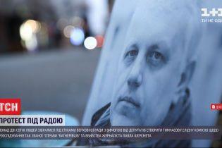 """Под Верховной Радой митингующие требовали дополнительного расследования дел """"вагнеривцев"""" и Шеремета"""