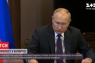 Путін пообіцяв Лукашенку дати 1,5 мільярда доларів кредиту і забрати своїх військових після навчань
