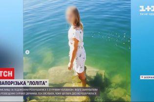 Мисливці за педофілами влаштували розправу над чоловіком, який нібито розбестив 13-річну дівчину