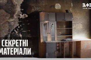 Пожар в Добромильской школе-интернате – Секретные материалы