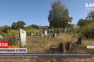 Відновлення історичної справедливості: у Богуславі рятують надгробки з єврейських поховань