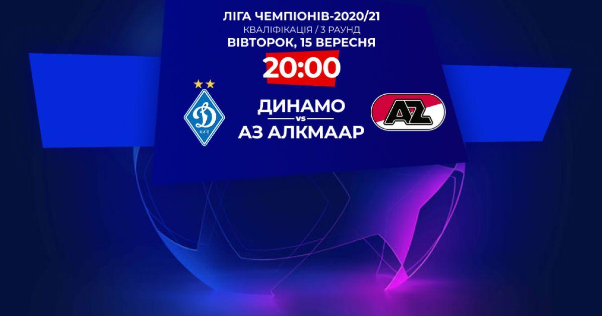 Динамо - АЗ Алкмаар - 2:0: відео матчу Ліги чемпіонів